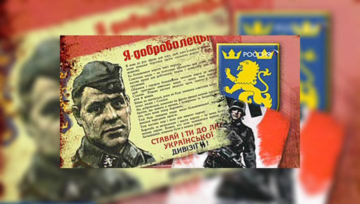 "По Львову развесили агитплакаты дивизии СС ""Галичина"""