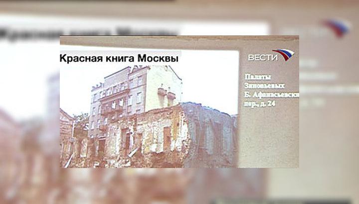 Красная книга Москвы