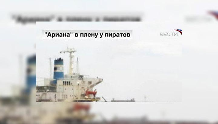. Плененные моряки обратились с призывом ускорить переговоры об освобождении судна, находящегося в плену уже почти четыре месяца, и потребовали срочно доставить в больницу женщину, которая серьезно больна