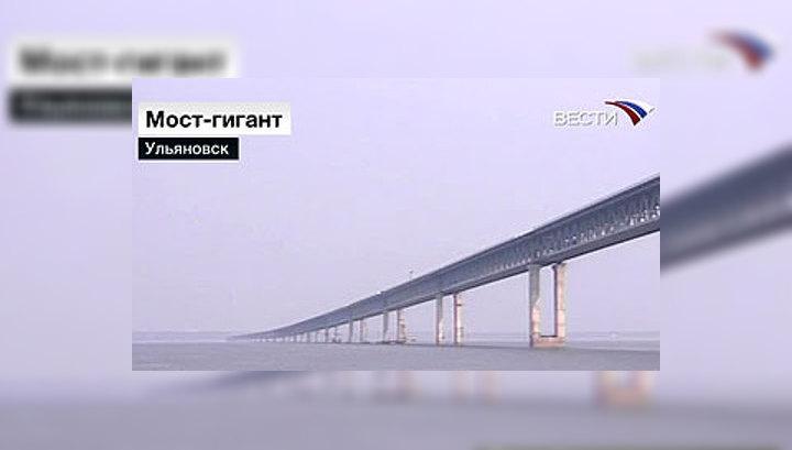 Мост-гигант соединил берега Волги