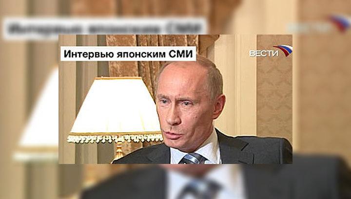 Интервью Владимира Путина японским СМИ. Полный текст и видео