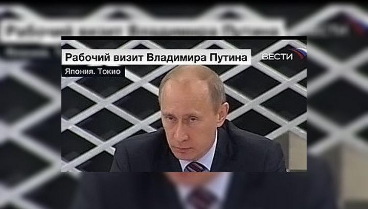 По итогам переговоров Путина в Токио подписан пакет двусторонних документов