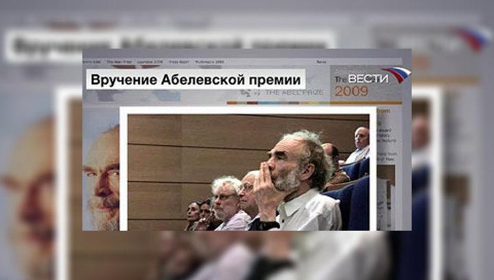Лауреатом Абелевской премии стал русский математик