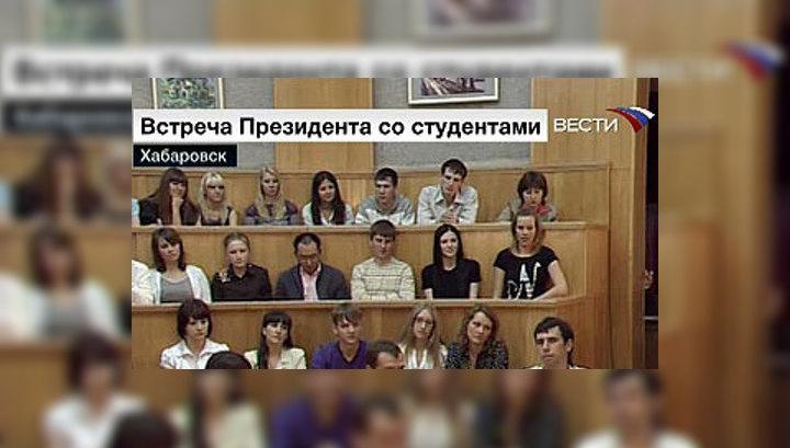 Медведев встретился со студентами Тихоокеанского университета