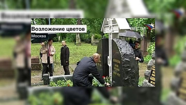 Путин возложил цветы к надгробиям Деникина, Ильина и Шмелева