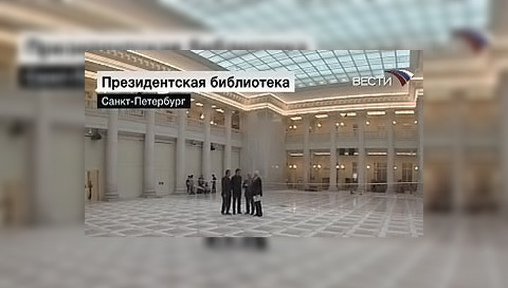 Наина Ельцина посетила Президентскую библиотеку