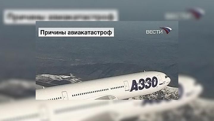 Причины авиакатастроф