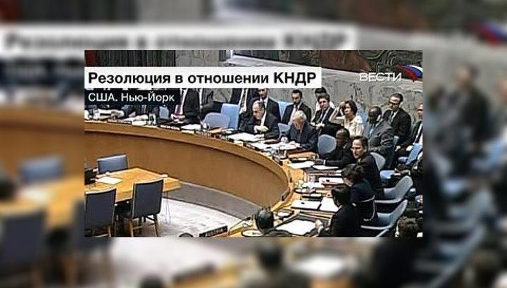 Совбез ООН одобрил дополнительные санкции в отношении КНДР
