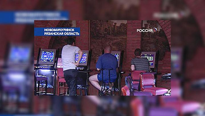 Закрыли игровые автоматы в рязани детские игровые автоматы играть бесплатно и без регистрации
