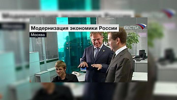 Медведев определил направления инновационного развития экономики