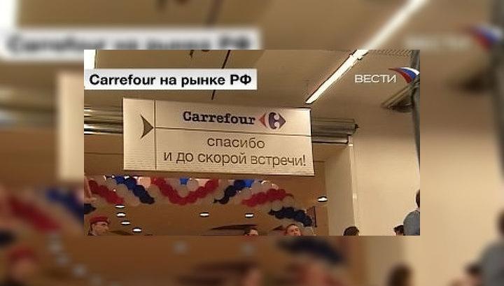 В Москве открылся французский гипермаркет Carrefour