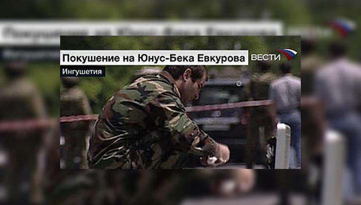Покушение на Евкурова связывают с его борьбой против боевиков