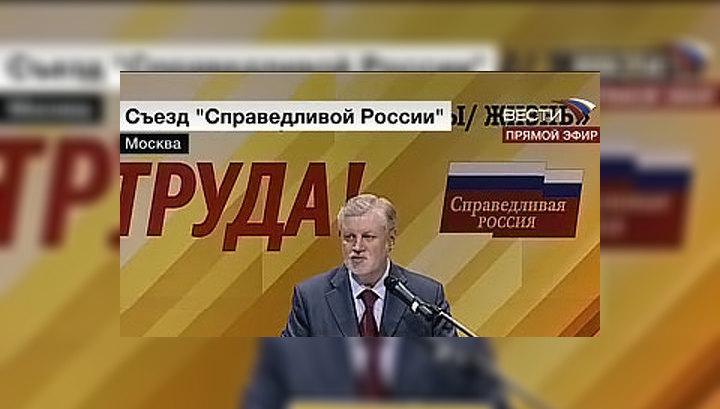 """""""Справедливая Россия"""" хочет построить новый социализм"""