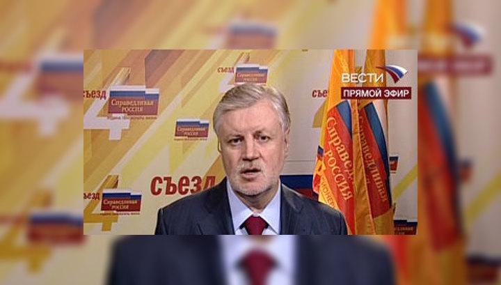 """Сергей Миронов: """"новый социализм"""" ставит во главу интересы человека"""