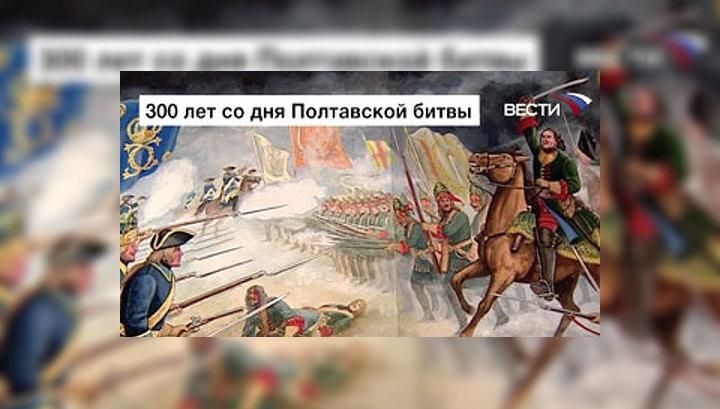 Полтавская битва. Великая победа великой державы