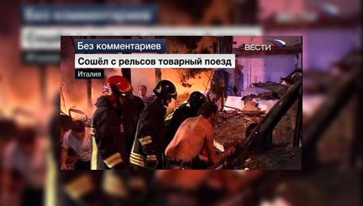 На курорте Виареджо гибнут жертвы взрыва: 18 погибших