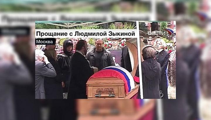 Людмилу Зыкину похоронили на Новодевичьем кладбище