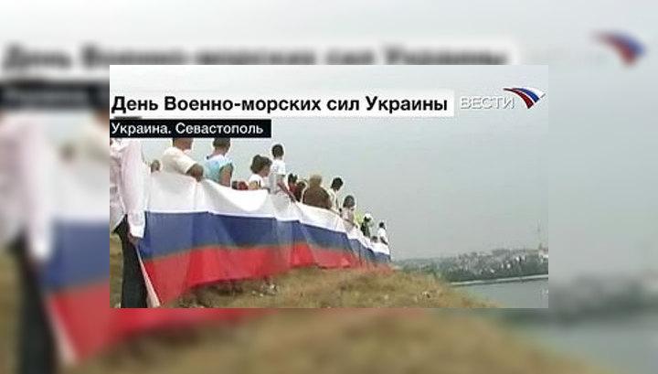 В Севастополе перед Ющенко развернули огромный российский флаг