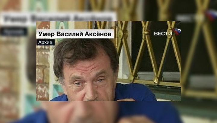 """Ушёл великий """"шестидесятник"""" Василий Аксёнов"""
