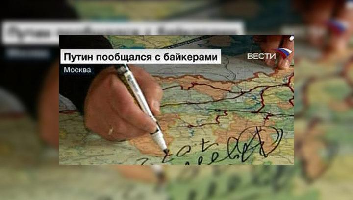 """Путин побывал в гостях у """"Ночных волков"""""""