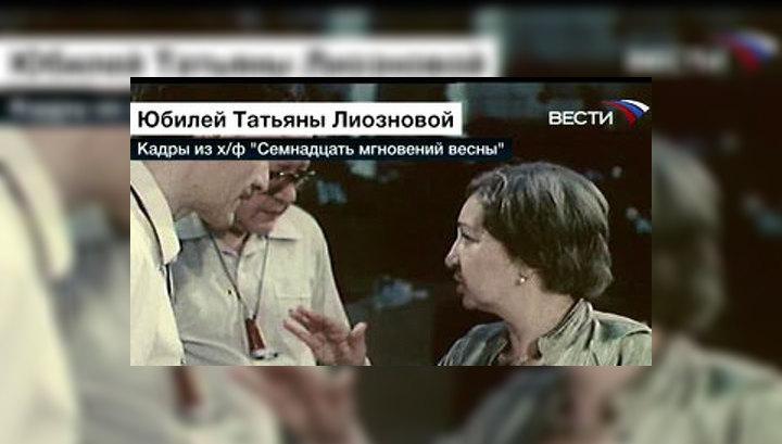 Юбилей режиссера Татьяны Лиозновой