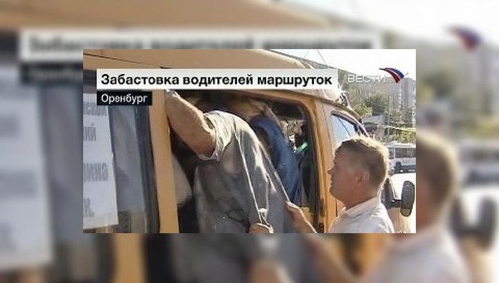 Оренбург: водители маршруток бастуют, пенсионеры митингуют