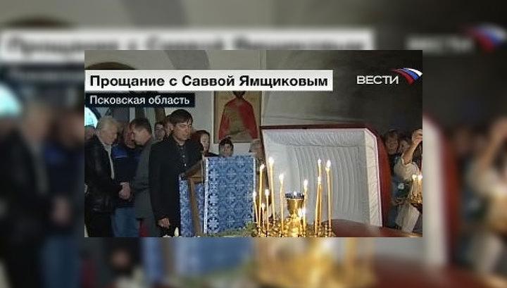 В Псковской области простились с Саввой Ямщиковым