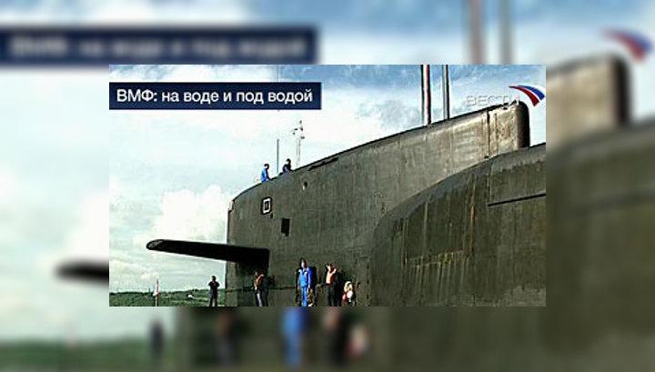 ВМФ: на воде и под водой