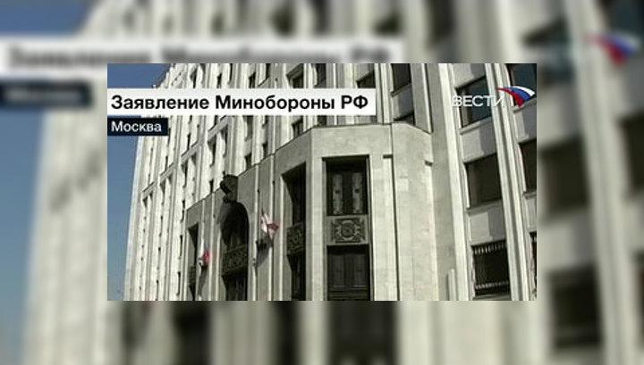 Минобороны РФ готово применить силу в ответ на грузинские провокации