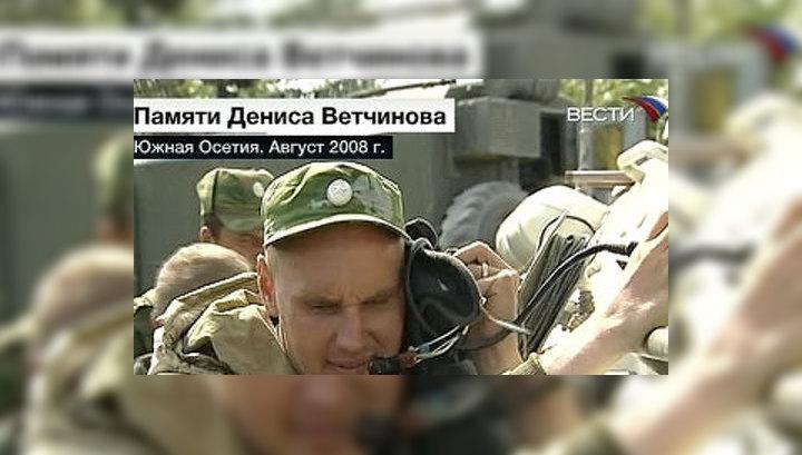 Живая память о подвиге Дениса Ветчинова