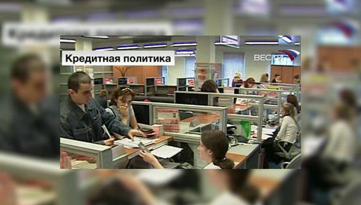 Кредитная политика российских банков