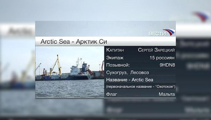 Возможно, сухогруз Arctic Sea с российской командой на борту подвергся нападениям дважды