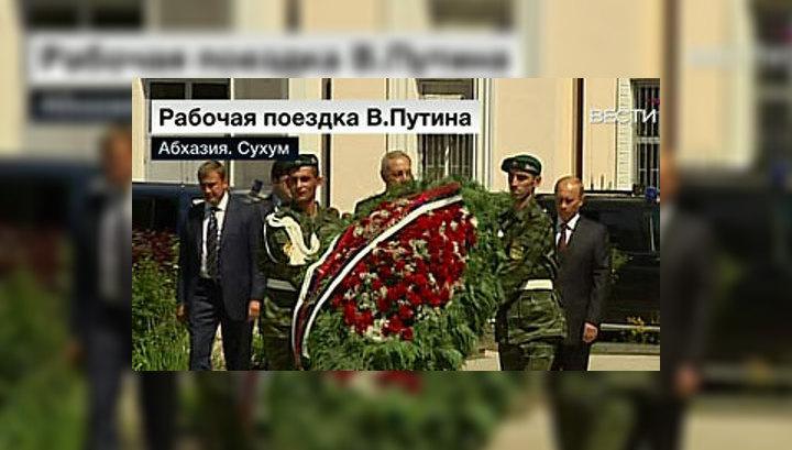 Владимир Путин прибыл в Абхазию