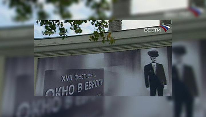 """Открылся XVII кинофестиваль """"Окно в Европу"""""""