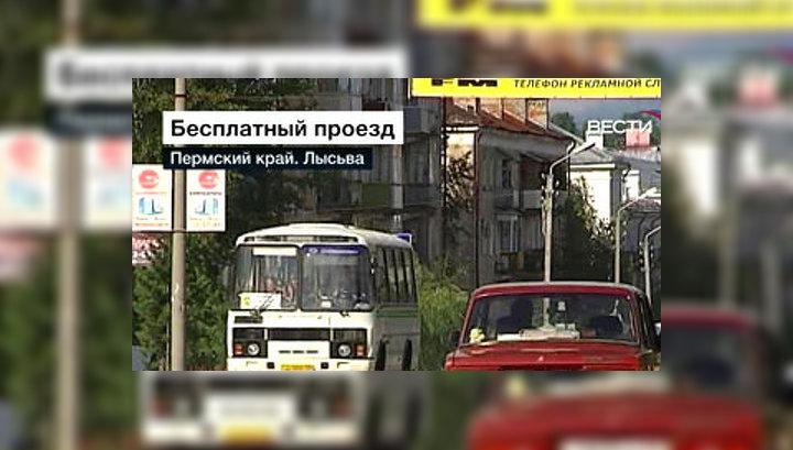 В городке Лысьва могут отменить плату за проезд