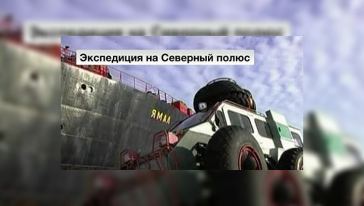 "Ледокол ""Ямал"" с полярниками на борту берет новый курс"