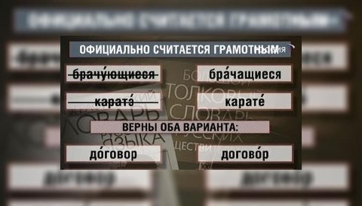 Новые нормы русского языка вступили в силу