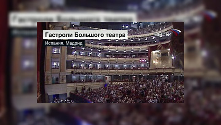 """Спартак"" Юрия Григоровича покорил Мадрид"