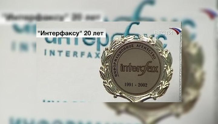 """Агентству """"Интерфакс"""" исполнилось 20 лет"""