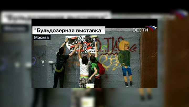 """""""Бульдозерной выставке"""" - 35"""