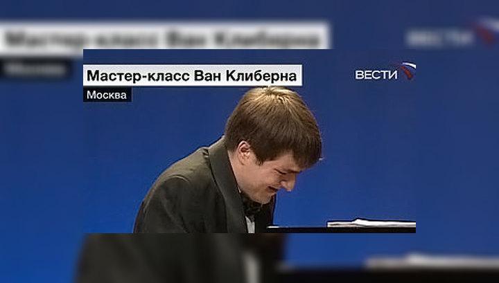 Мастер-класс Ван Клиберна