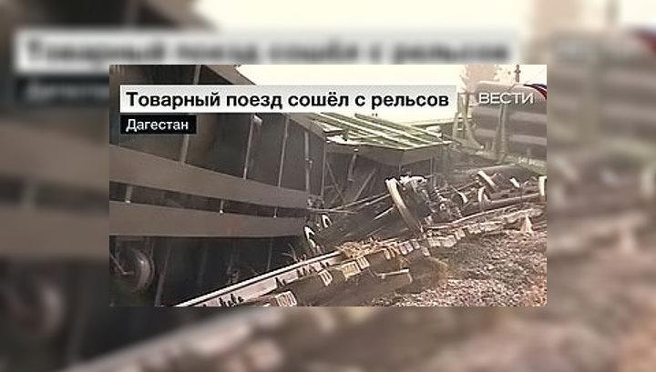 Движение поездов в Дагестане восстановят в течение суток