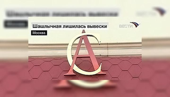 """""""Антисоветская"""" шашлычная лишилась вывески"""