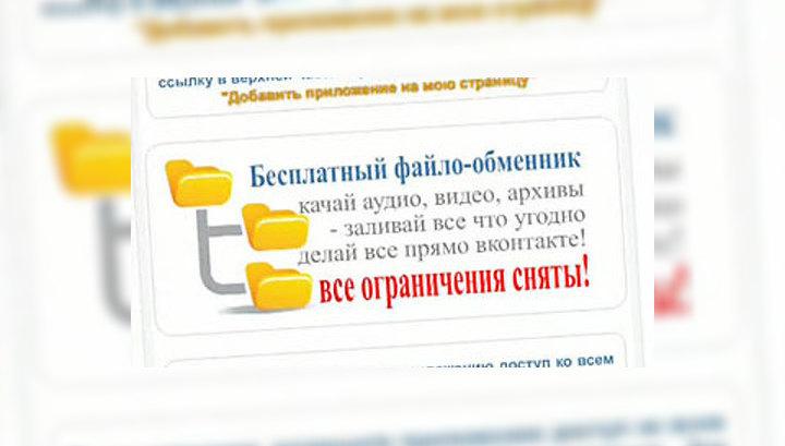 """""""Вести.net"""": """"ВКонтакте"""" обзавелась собственной файлообменной сетью"""