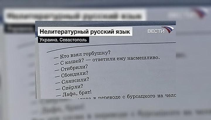 """Севастопольских школьников учат """"ботать по фене"""""""