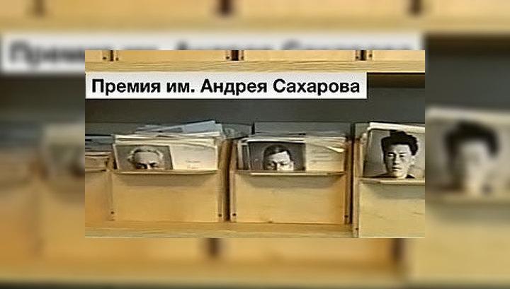"""Правозащитники из """"Мемориала"""" стали лауреатами премии Сахарова"""