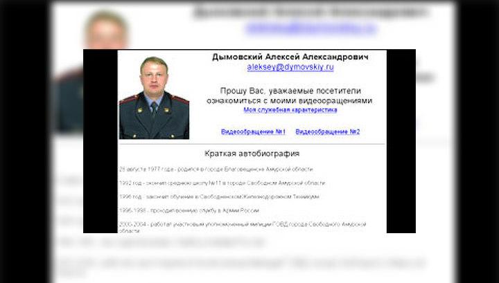 СКП РФ проверит факты по заявлению майора Дымовского