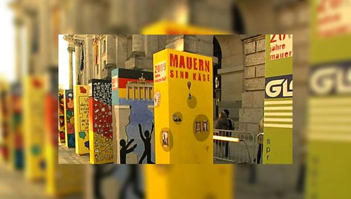 Двадцатилетний юбилей открытия границы между Западной и Восточной Германией и падения Берлинской стены отпразднуют в понедельник