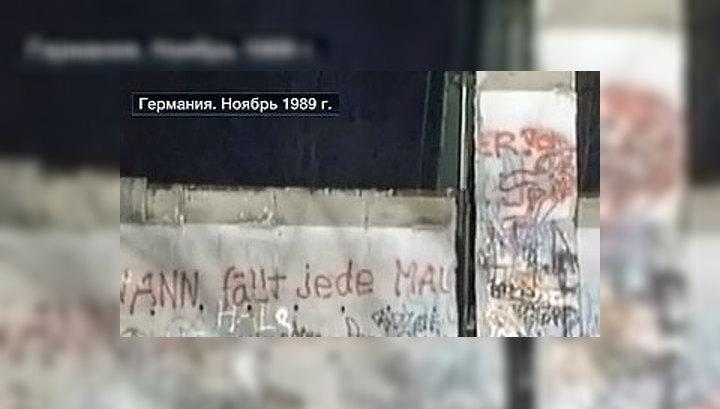 Падение Берлинской стены будет отмечаться с размахом