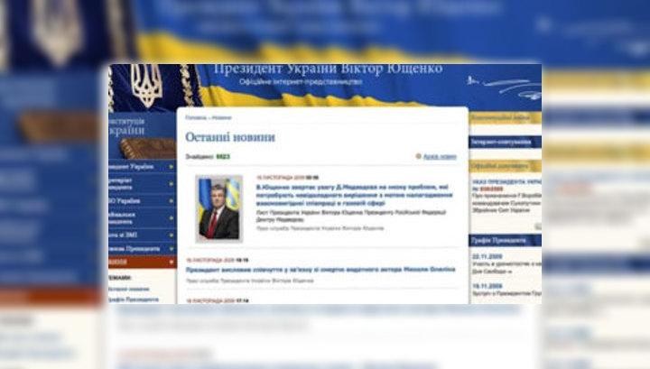 Кремль: в письме Ющенко есть элементы шантажа